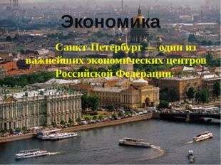 Экономика Санкт-Петербург— один из важнейших экономических центров Российско