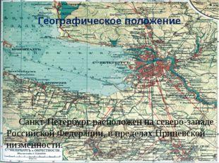 Географическое положение Санкт-Петербург расположен на северо-западе Российск