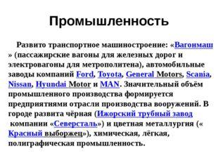 Промышленность Развито транспортное машиностроение: «Вагонмаш» (пассажирские