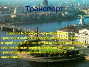 Транспорт Санкт-Петербург— крупнейший транспортный узел северо-западаРоссии