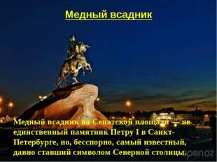 Медный всадник Медный всадник на Сенатской площади — не единственный памятник