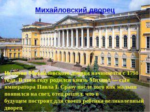 Михайловский дворец История Михайловского дворца начинается с 1798 года. В эт
