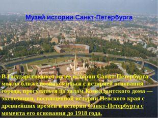 Музей истории Санкт-Петербурга В Государственном музее истории Санкт-Петербур