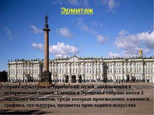 Эрмитаж Государственный Эрмитаж — гордость России, крупнейший в стране культу