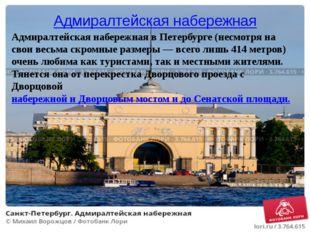 Адмиралтейская набережная Адмиралтейская набережная в Петербурге (несмотря на