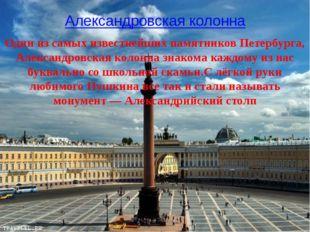 Александровская колонна Один из самых известнейших памятников Петербурга, Але