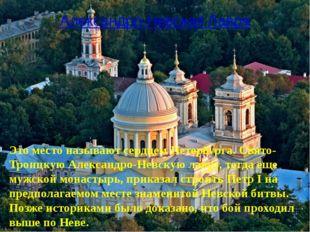Александро-Невская Лавра Это место называют сердцем Петербурга. Свято-Троицку