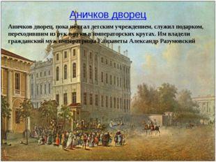 Аничков дворец Аничков дворец, пока не стал детским учреждением, служил подар