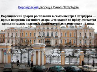 Воронцовский дворец в Санкт-Петербурге Воронцовский дворец расположен в самом