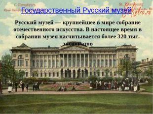 Государственный Русский музей Русский музей — крупнейшее в мире собрание отеч