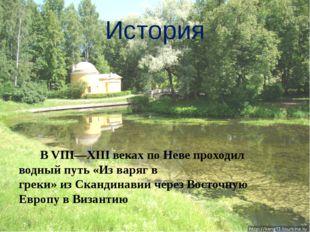 История В VIII—XIII веках по Неве проходил водныйпуть «Из варяг в греки»из