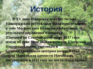 История В XV веке Ижорская земля в составе Новгородской республикибыла присо