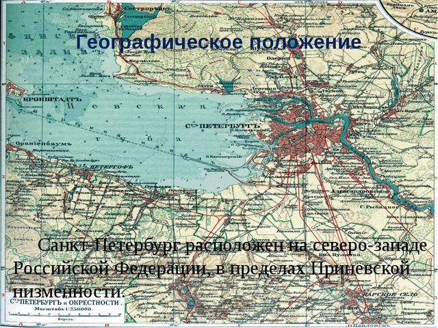 Географическое положение Санкт-Петербург расположен на северо-западе Российск...