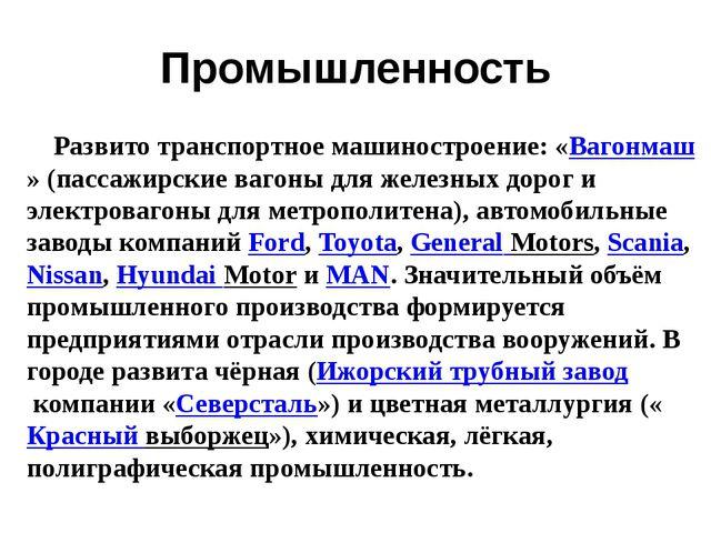 Промышленность Развито транспортное машиностроение: «Вагонмаш» (пассажирские...