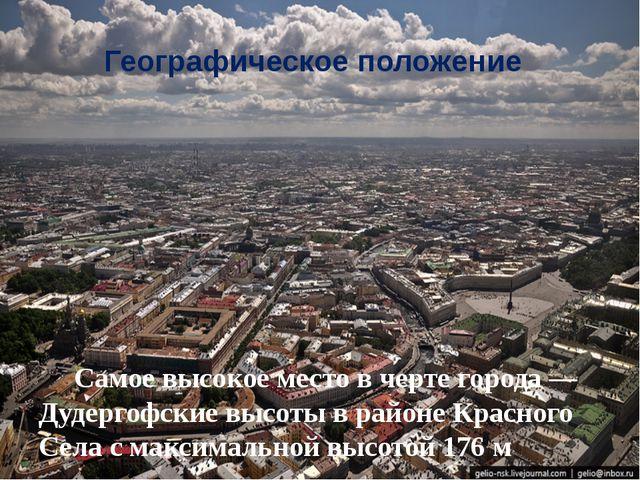 Географическое положение Самое высокое место в черте города—Дудергофские выс...