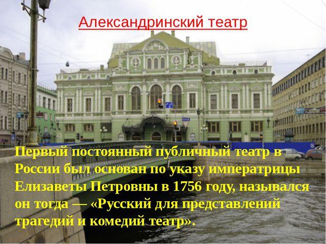 Александринский театр Первый постоянный публичный театр в России был основан...