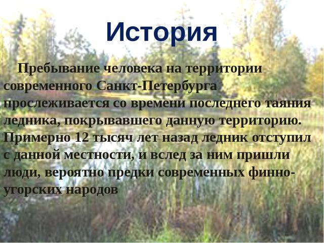 История Пребывание человека на территории современного Санкт-Петербурга просл...