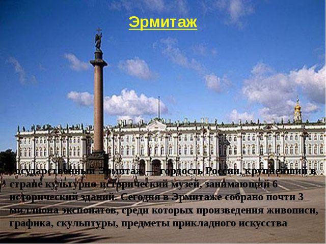 Эрмитаж Государственный Эрмитаж — гордость России, крупнейший в стране культу...