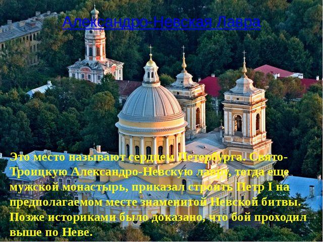 Александро-Невская Лавра Это место называют сердцем Петербурга. Свято-Троицку...