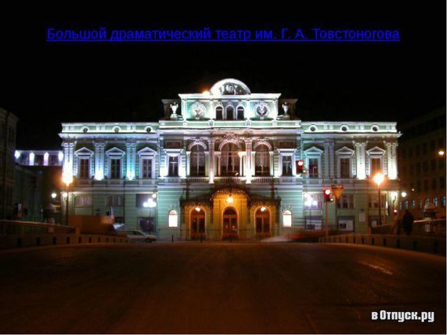 Большой драматический театр им. Г. А. Товстоногова
