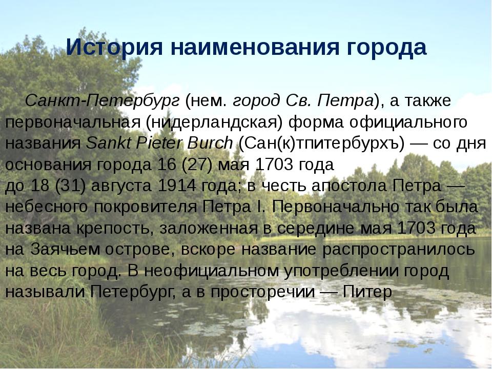 История наименования города Санкт-Петербург(нем.город Св. Петра), а также п...