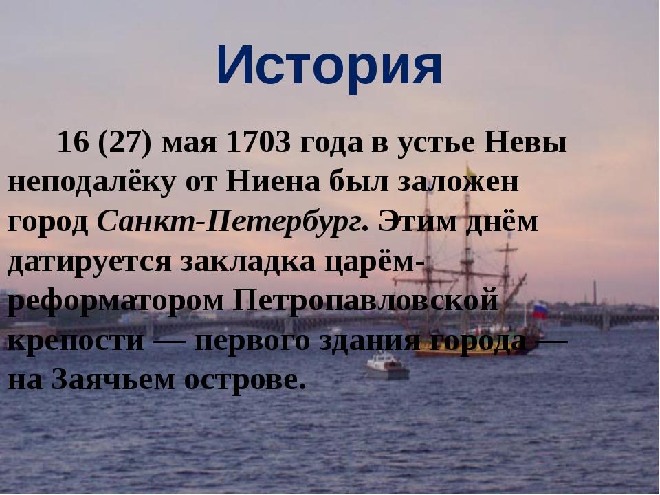 История 16(27)мая1703 годав устье Невы неподалёку от Ниена был заложен го...