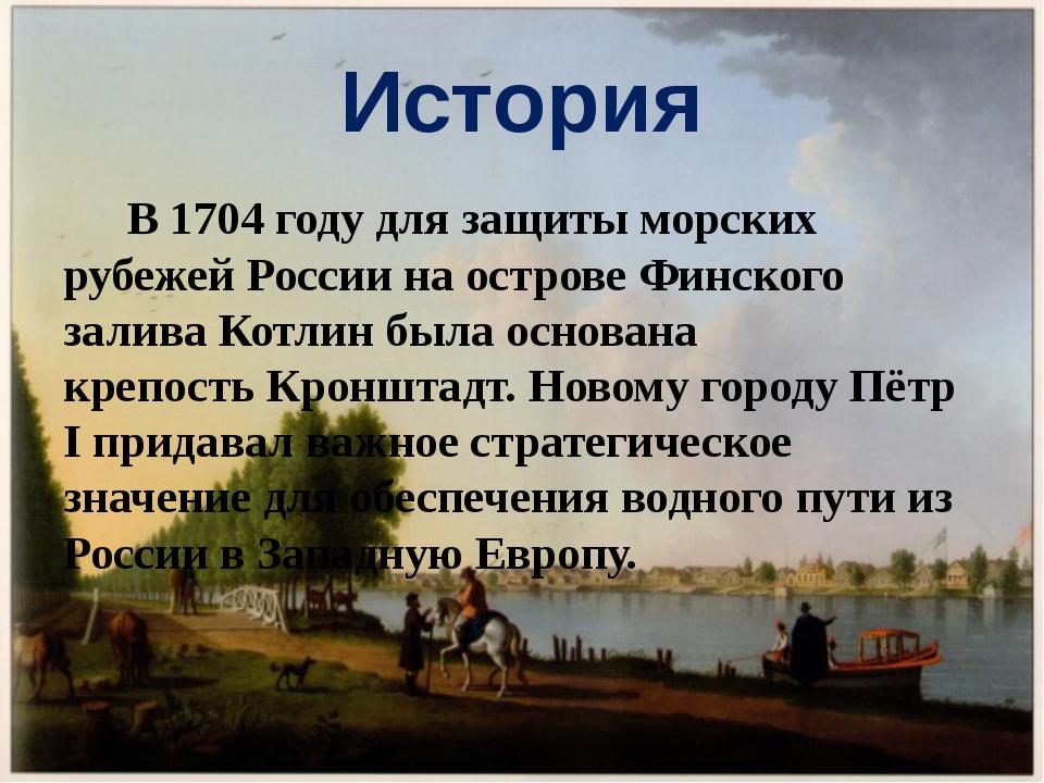 История В 1704 году для защиты морских рубежей России на острове Финского зал...