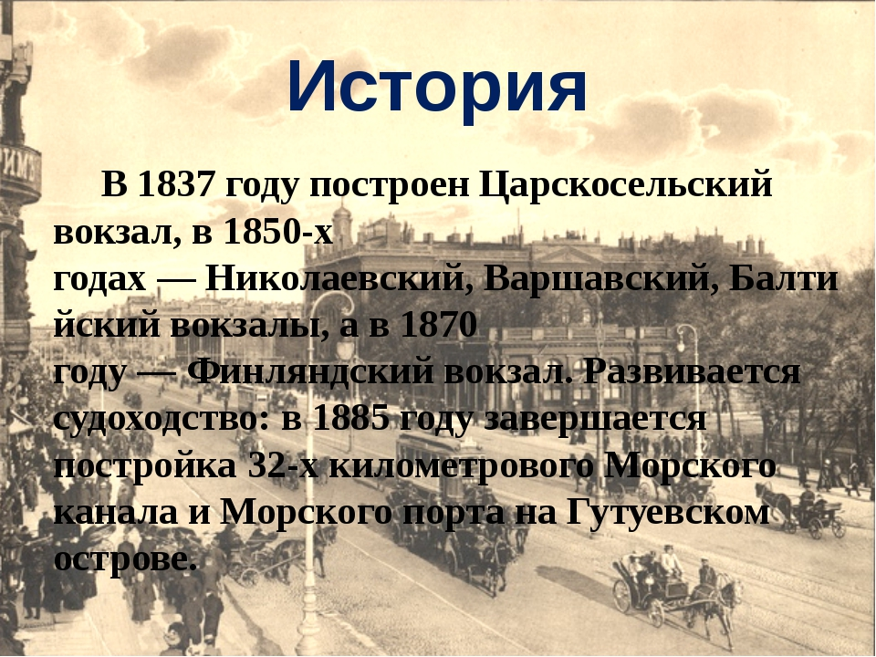 История В 1837 году построенЦарскосельский вокзал, в 1850-х годах—Николаев...
