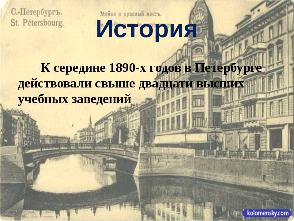 История К середине 1890-х годов в Петербурге действовали свыше двадцати высши...