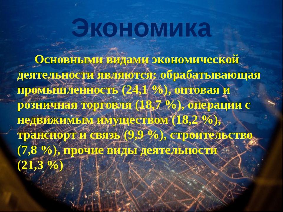 Экономика Основными видами экономической деятельности являются: обрабатывающа...