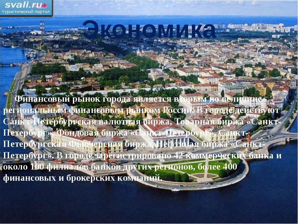 Экономика Финансовый рынок города является вторым по величине региональным фи...