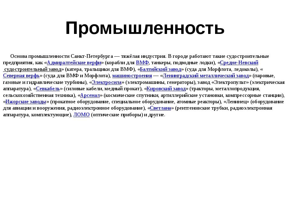 Промышленность Основа промышленности Санкт-Петербурга— тяжёлая индустрия. В...