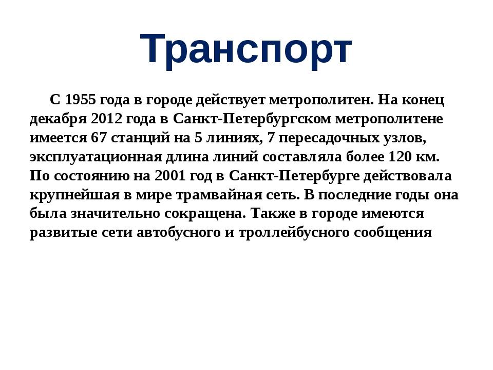 Транспорт С 1955 года в городе действуетметрополитен. На конец декабря 2012...