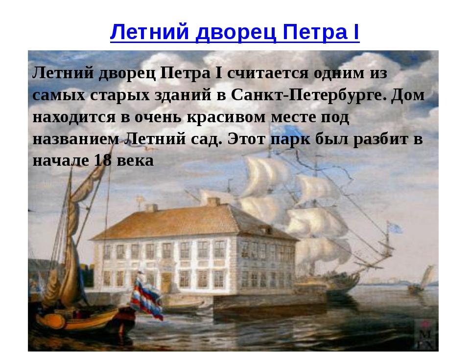 Летний дворец Петра I Летний дворец Петра I считается одним из самых старых з...