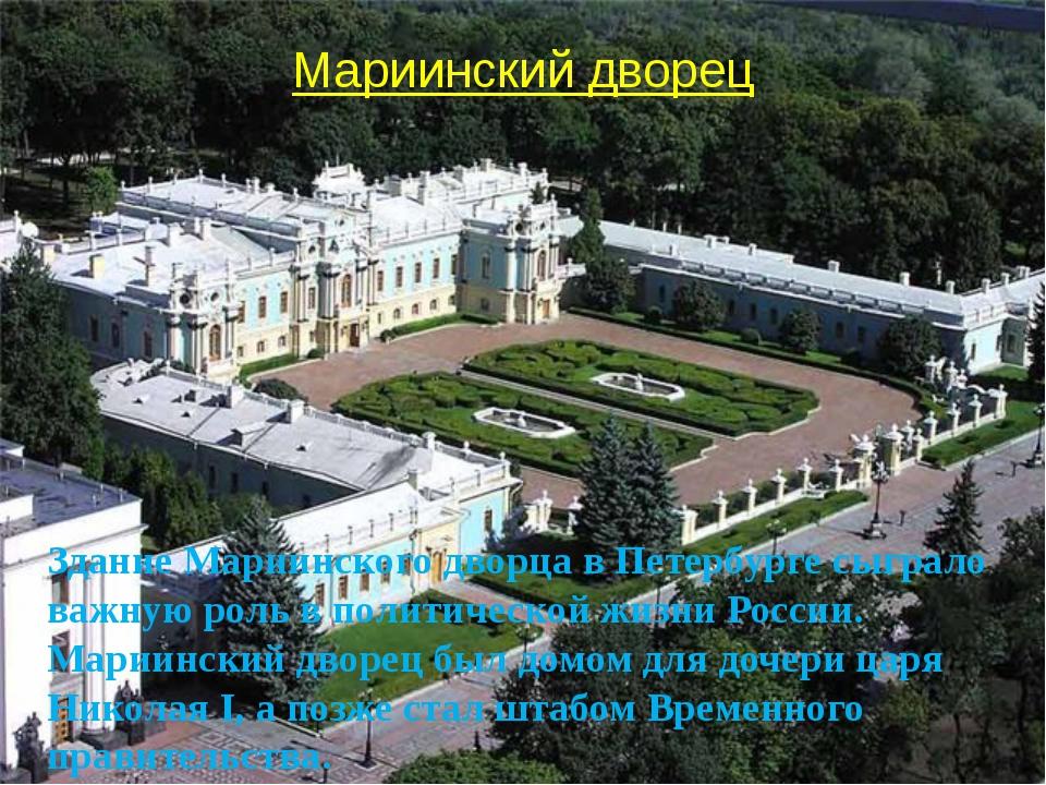Мариинский дворец Здание Мариинского дворца в Петербурге сыграло важную роль...