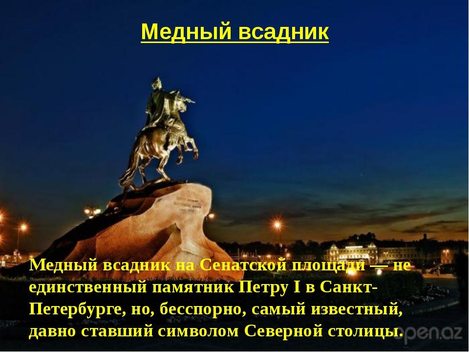 Медный всадник Медный всадник на Сенатской площади — не единственный памятник...