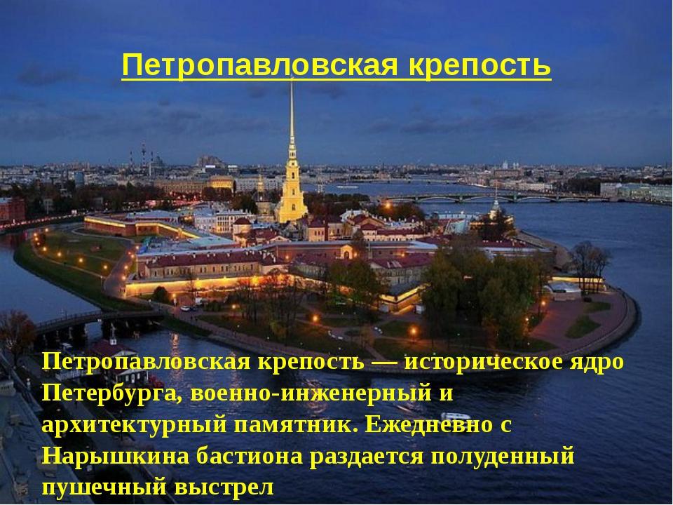 Петропавловская крепость Петропавловская крепость — историческое ядро Петербу...