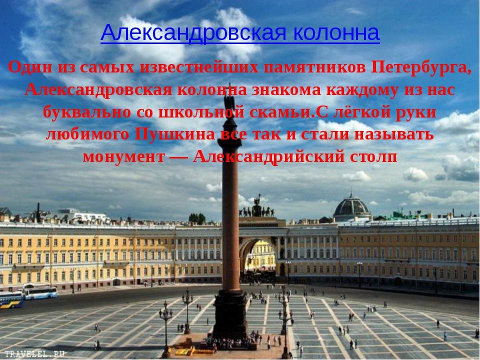 Александровская колонна Один из самых известнейших памятников Петербурга, Але...