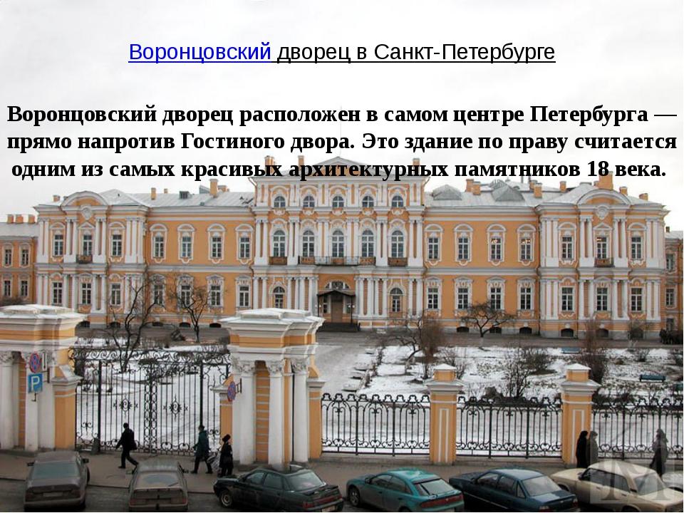 Воронцовский дворец в Санкт-Петербурге Воронцовский дворец расположен в самом...