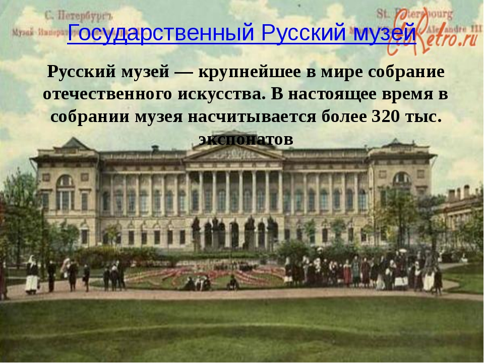 Государственный Русский музей Русский музей — крупнейшее в мире собрание отеч...