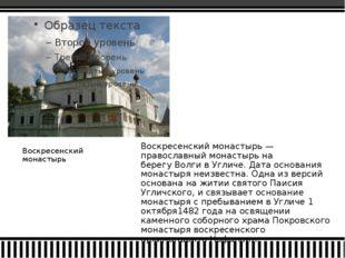 Воскресенский монастырь Воскресенский монастырь— православныймонастырьна б