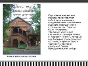 Княжеские палаты в Угличе Кирпичные княжеские палаты представляют собой один