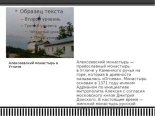 Алексеевский монастырь в Угличе Алексеевский монастырь— православный монасты