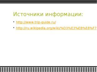 Источники информации: http://www.trip-guide.ru/ http://ru.wikipedia.org/wiki/