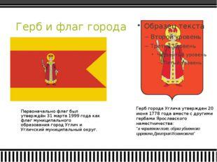 Герб и флаг города Герб города Углича утвержден 20 июня 1778 года вместе с др