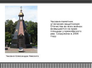 Часовня Александра Невского Часовня-памятник угличанам-защитникам Отечества в