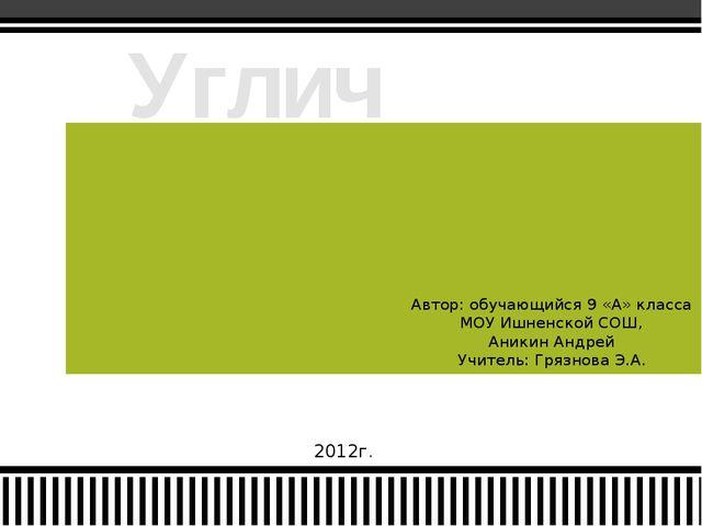 Автор: обучающийся 9 «А» класса МОУ Ишненской СОШ, Аникин Андрей Учитель: Гря...