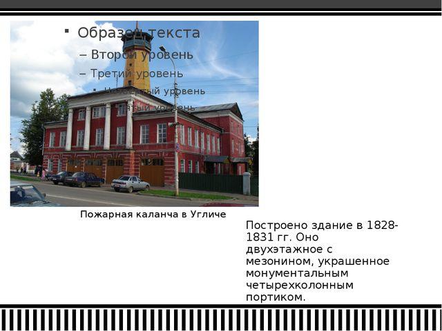 Пожарная каланча в Угличе Построено здание в 1828-1831 гг. Оно двухэтажное с...