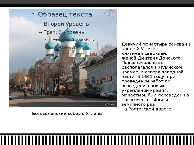 Богоявленский собор в Угличе Девичий монастырь основан в конце XIV века княги...