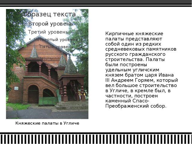 Княжеские палаты в Угличе Кирпичные княжеские палаты представляют собой один...